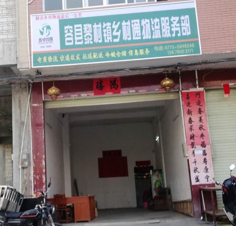 容县黎村镇服务部