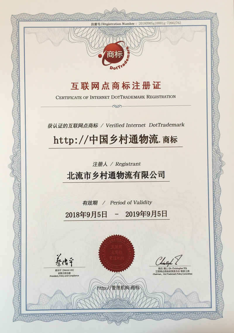 中国乡村通物流.商标