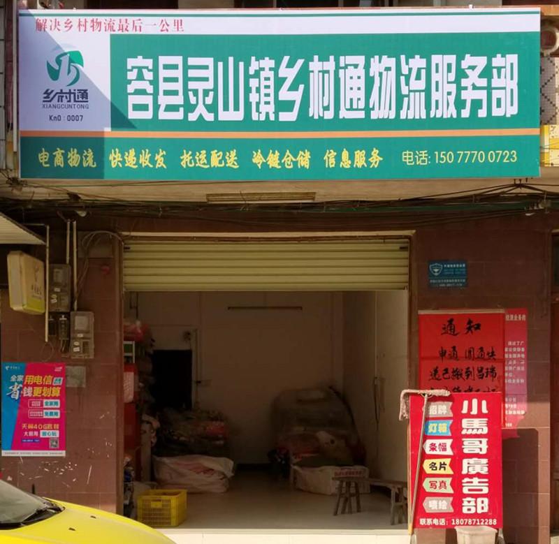 容县灵山镇服务部