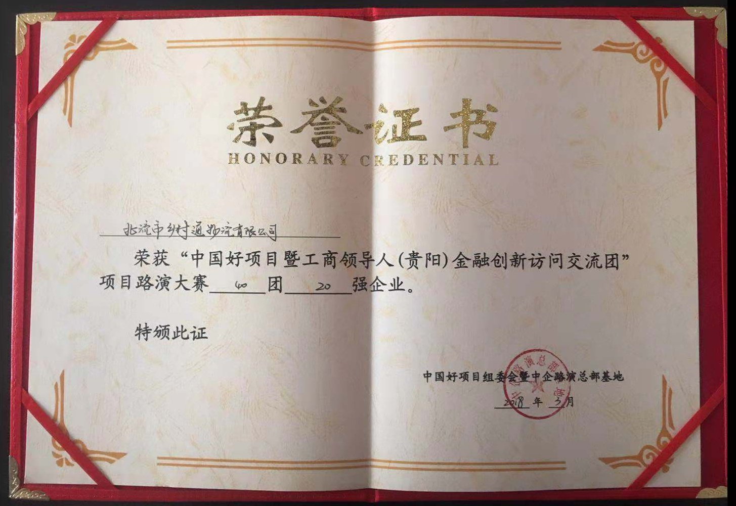 """""""中国好项目""""荣誉证书"""